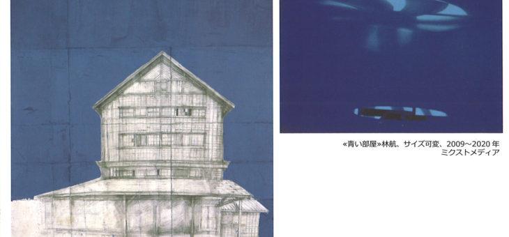 佐藤比呂二・林航 二人展 とまれば動き出す―青のイメージ― 展示のご案内